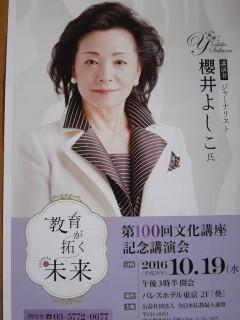 櫻井よしこ記念公演01